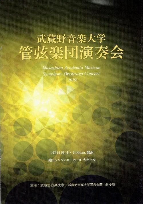 20190914musashino (1).jpg