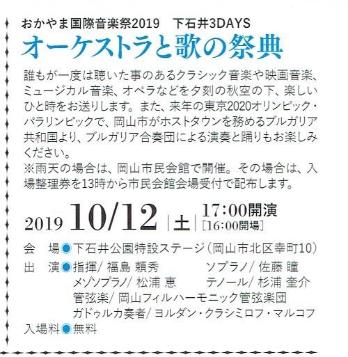 20191012orchestra_saiten.jpg