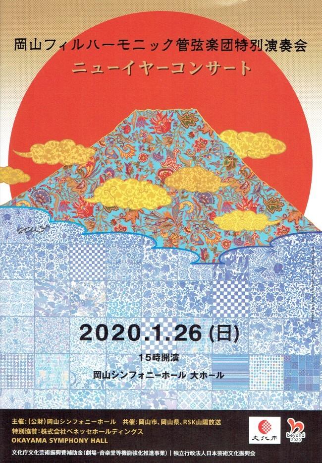 20200126oka_phil.jpg