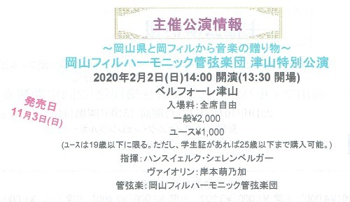 2020tsuyama_tokubetu.jpg