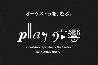 banner_50web_hirokyo1109B.jpg